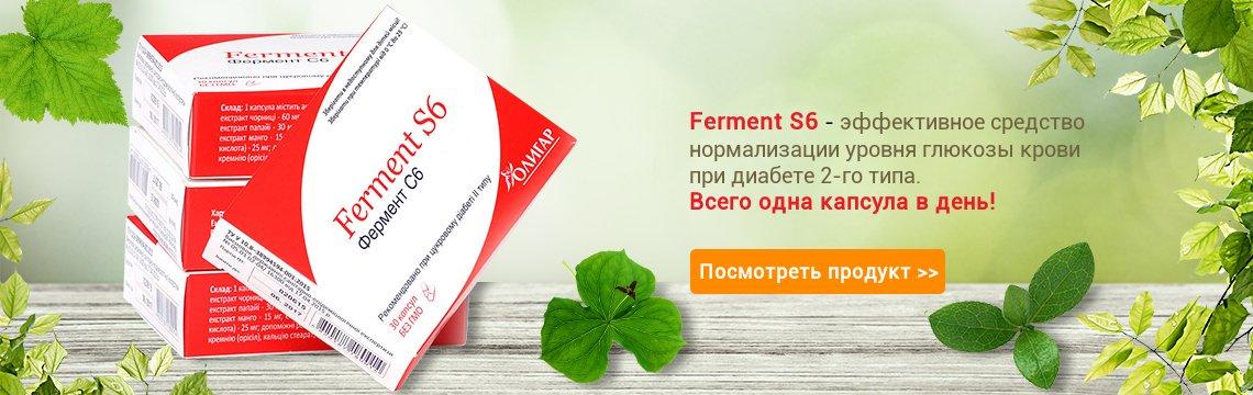 Купить Фермент С6