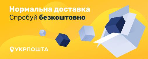 Бесплатная доставка Укрпоштой заказов на сумму от 1000 грн.